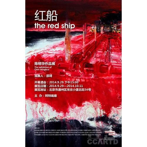 """""""红船""""陈明华作品展 - 陈明华油画 - 陈 明 华 绘 画 作 品"""
